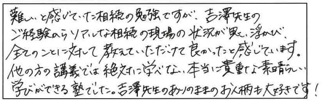 吉澤塾 半年コースの参加者の声画像277