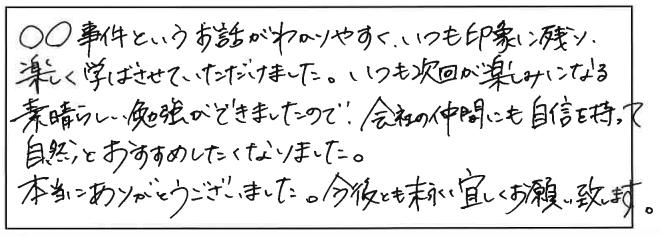吉澤塾 半年コースの参加者の声画像278