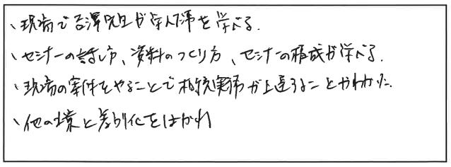 吉澤塾 半年コースの参加者の声画像279