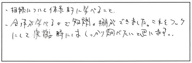 吉澤塾 半年コースの参加者の声画像280