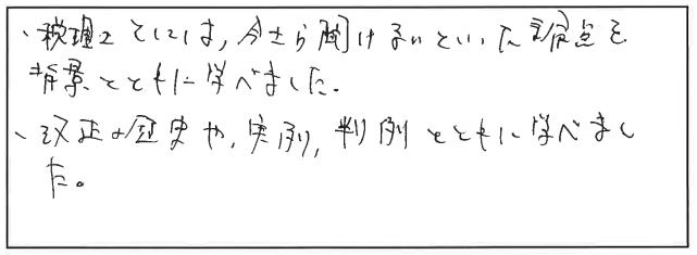 吉澤塾 半年コースの参加者の声画像281