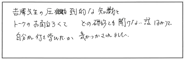 吉澤塾 半年コースの参加者の声画像282