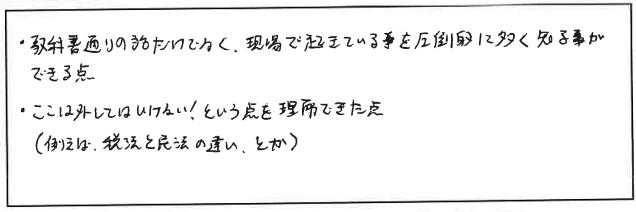 吉澤塾 半年コースの参加者の声画像283