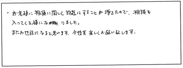 吉澤塾 半年コースの参加者の声画像284