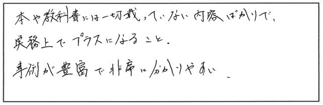 吉澤塾 半年コースの参加者の声画像285