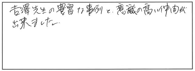 吉澤塾 半年コースの参加者の声画像286