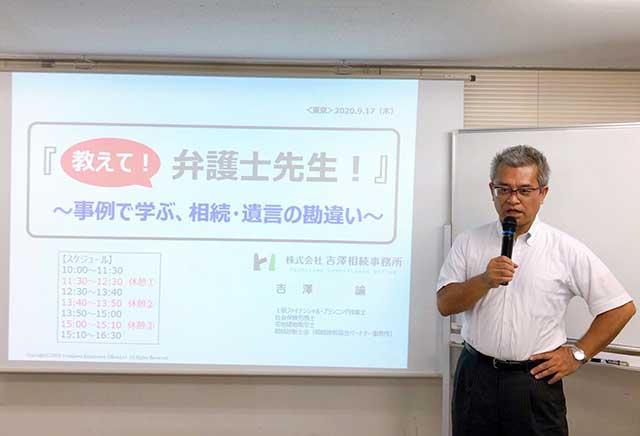 吉澤塾の資料