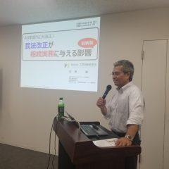 『民法改正セミナー<最新版>』@東京