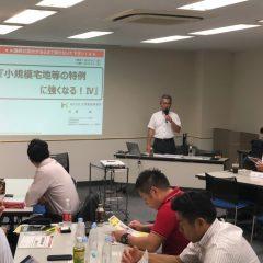 『小規模宅地等の特例に強くなる!4<大阪>』