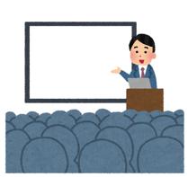 セミナー講師は本当に「先生」なのか?