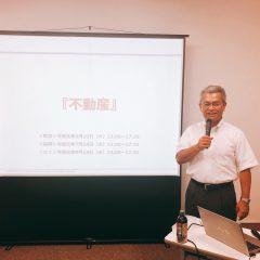 相続実務研修『吉澤塾9期<東京>』第6回「不動産」