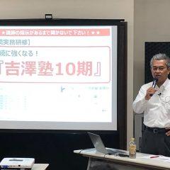 相続実務研修『吉澤塾10期<東京>』始まりました!
