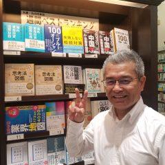 【丸善丸の内本店】週刊ベストランキング・ビジネス部門第3位!