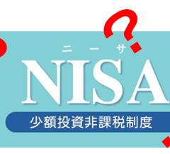 NISAの落とし穴