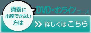 DVD・オンラインコース