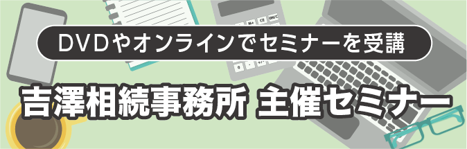 DVD・オンライン受講コーナー
