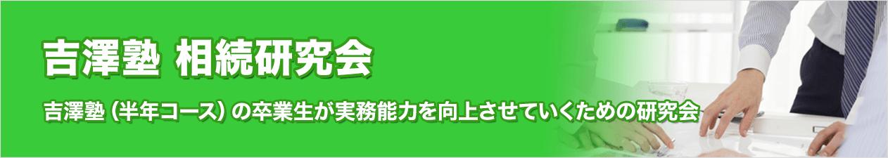 吉澤塾 相続研究会