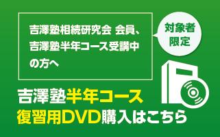 吉澤塾半年コースの復習用DVD購入はこちら