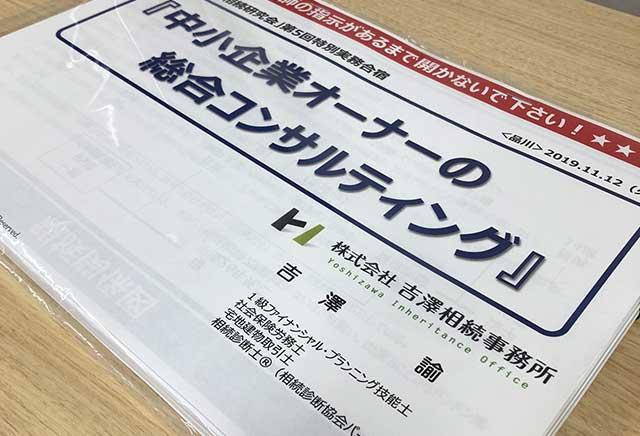 吉澤塾の様子 その2