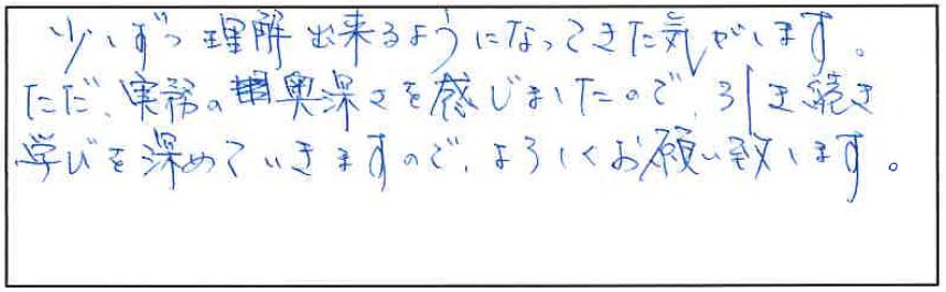 研修参加者の声_画像24_01