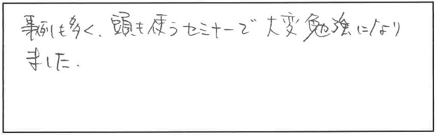 研修参加者の声_画像24_02
