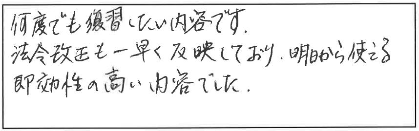 研修参加者の声_画像24_03