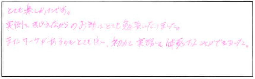研修参加者の声_画像24_04