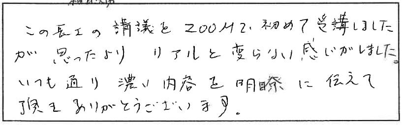 研修参加者の声_画像24_05