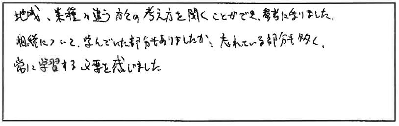 研修参加者の声_画像24_06