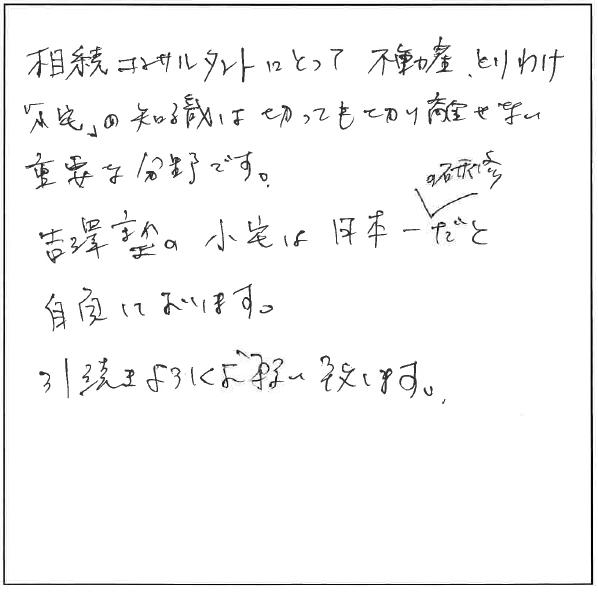 研修参加者の声_画像09-00002