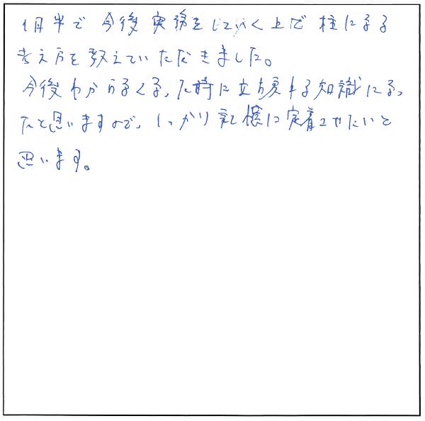 研修参加者の声_画像09-00003