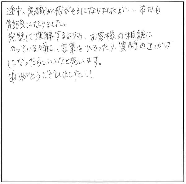 研修参加者の声_画像09-00004