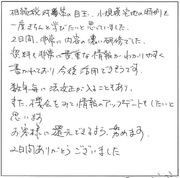 研修参加者の声_画像09-00005