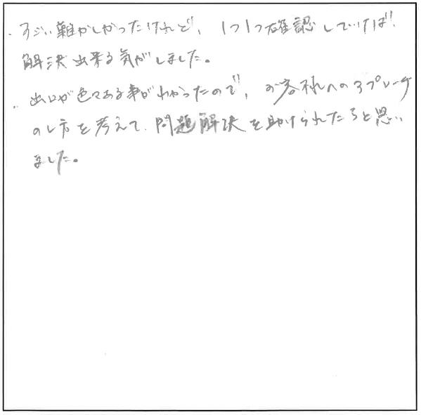 研修参加者の声_画像09-00006