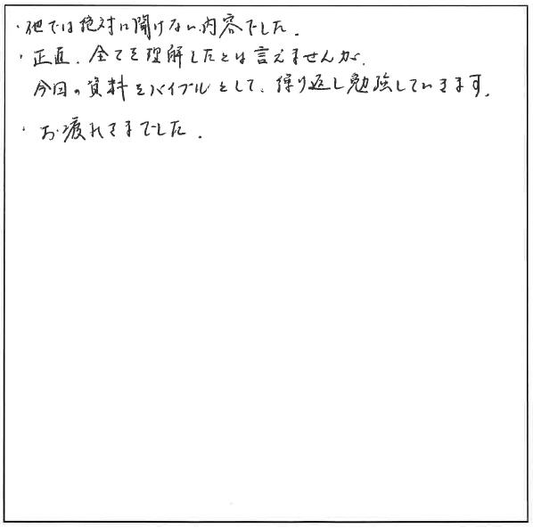 研修参加者の声_画像09-00007