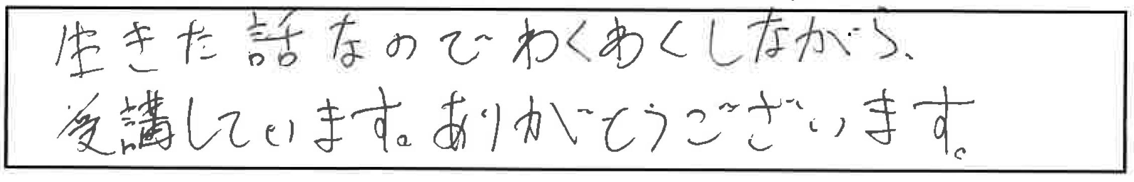 吉澤塾 半年コースの参加者の声画像292
