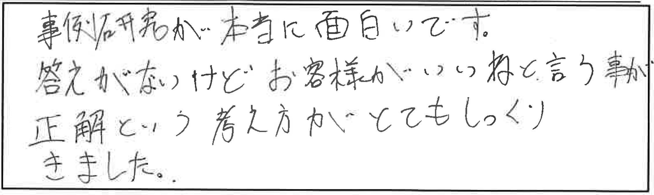 吉澤塾 半年コースの参加者の声画像291