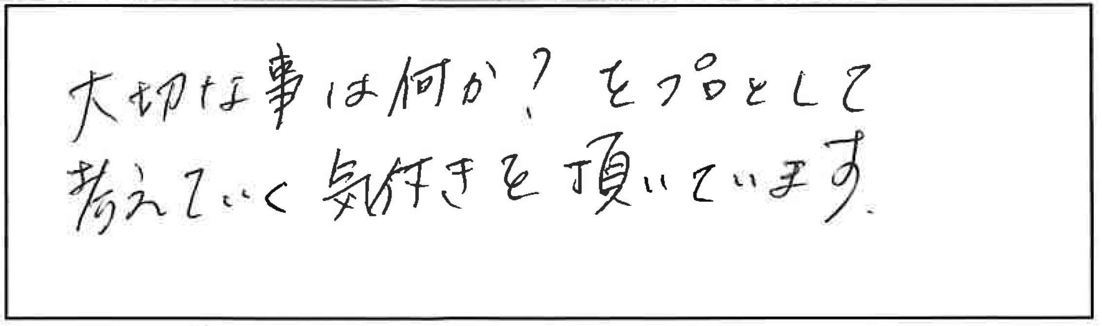 吉澤塾 半年コースの参加者の声画像289