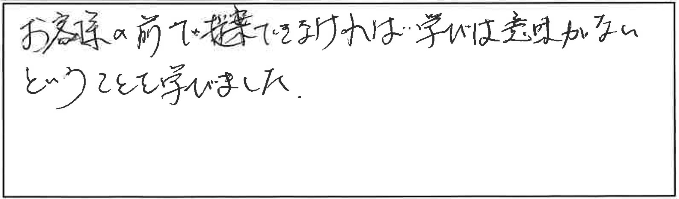 吉澤塾 半年コースの参加者の声画像288