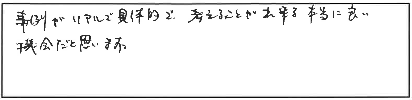 吉澤塾 半年コースの参加者の声画像300