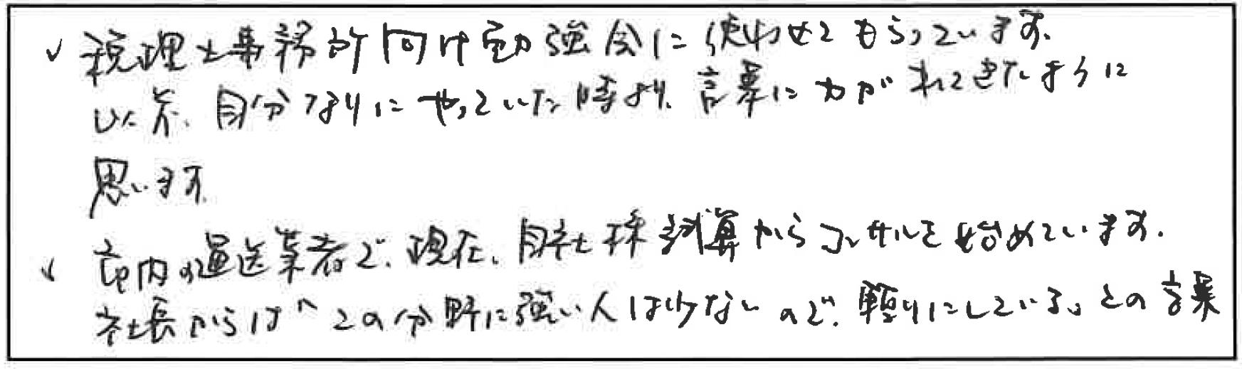 吉澤塾 半年コースの参加者の声画像299