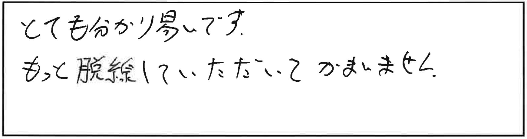 吉澤塾 半年コースの参加者の声画像298