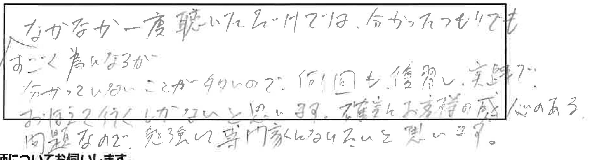 吉澤塾 半年コースの参加者の声画像296