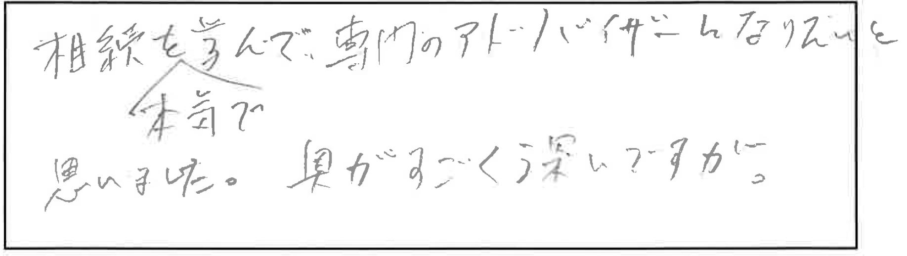 吉澤塾 半年コースの参加者の声画像295