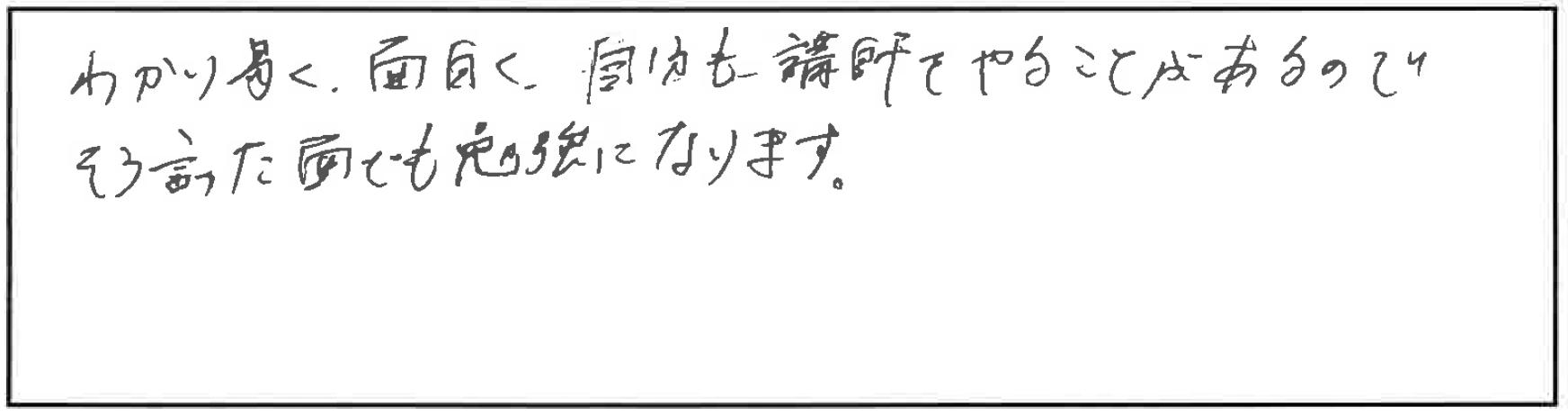 吉澤塾 半年コースの参加者の声画像293