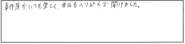 吉澤塾 半年コースの参加者の声画像314