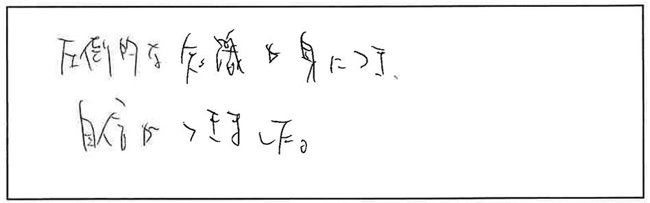 吉澤塾 半年コースの参加者の声画像313