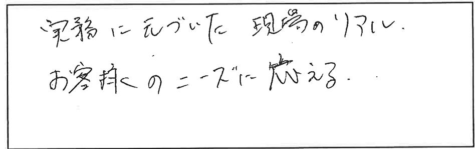 吉澤塾 半年コースの参加者の声画像312