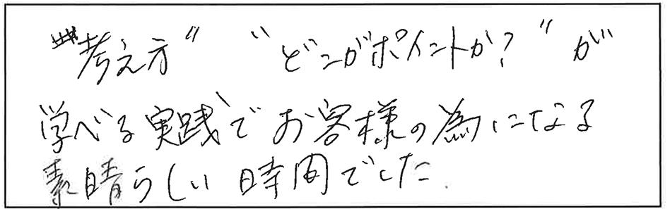 吉澤塾 半年コースの参加者の声画像310