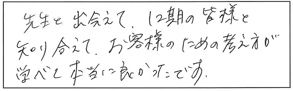 吉澤塾 半年コースの参加者の声画像309